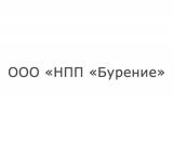 ООО «НПП «Бурение»